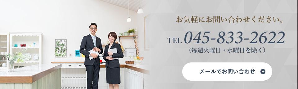 横浜市のハウスメーカー「近代ホーム」へのお問い合わせ