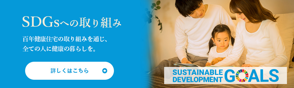 SDGs 近代ホームの取り組み