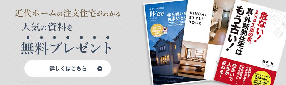 横浜市の注文住宅がわかる「近代ホーム」資料を無料プレゼント