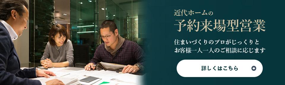 横浜市の注文住宅の予約来場型営業