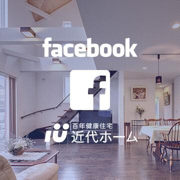 横浜市で注文住宅に強いハウスメーカー近代ホームのfacebook