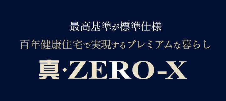 横浜市の高断熱「真・ZERO-X」の注文住宅