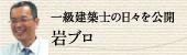 bnr_iwasaki