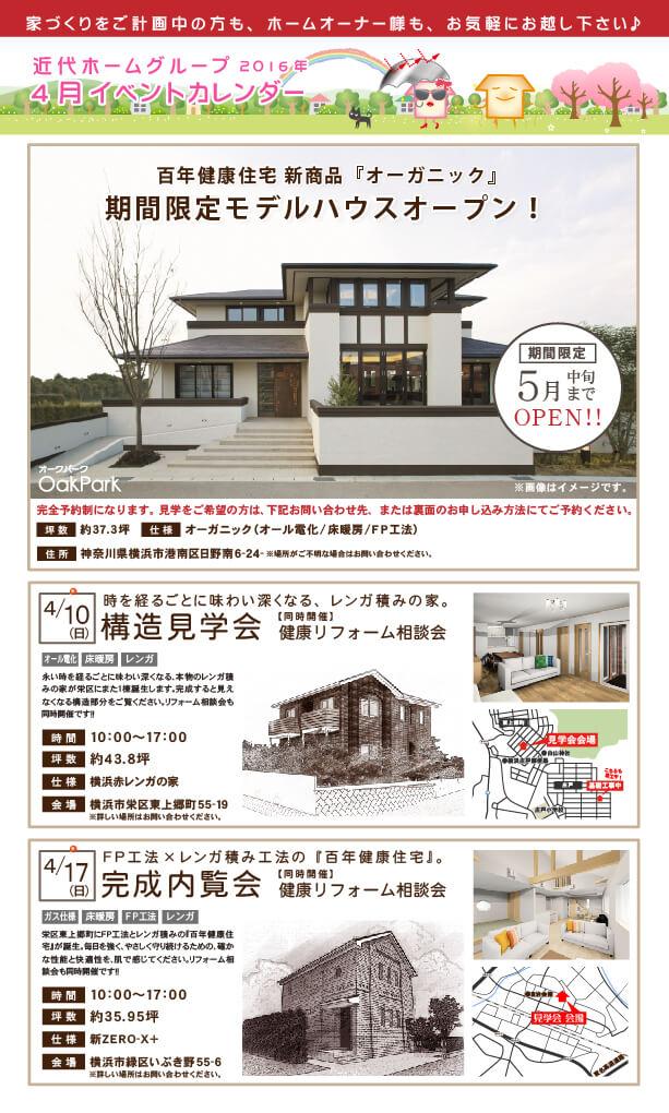 2016.04イベカレ(全社)-01