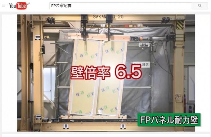 FPの家 耐震実験⑤