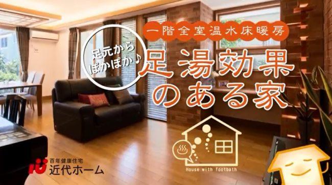 横浜の床暖房の家は近代ホームへ