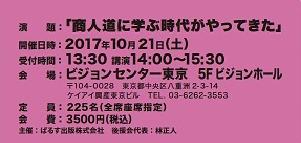 東京講演チラシ2