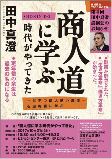 東京講演チラシ