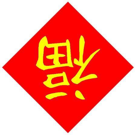 我在学中国語