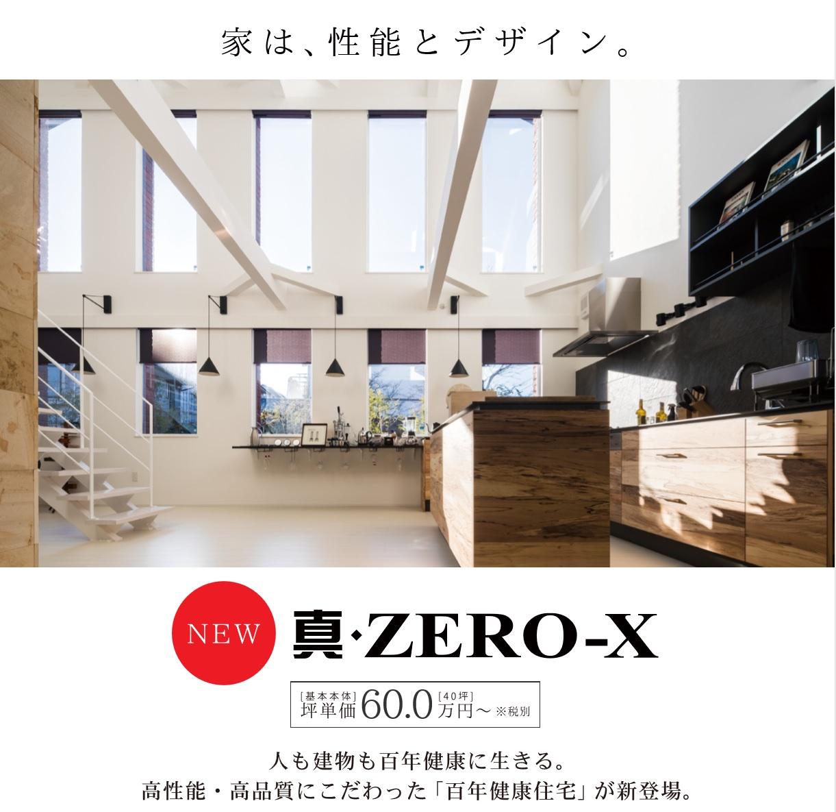 新商品『真・ZERO-X』