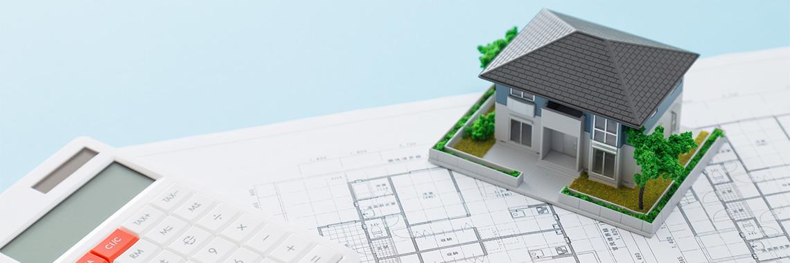 あなたの夢を叶えるための家づくり資金計画をサポートします