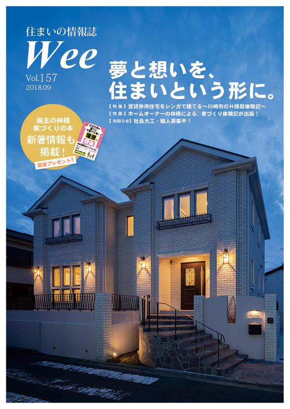 横浜市のハウスメーカー「住まいの情報誌」