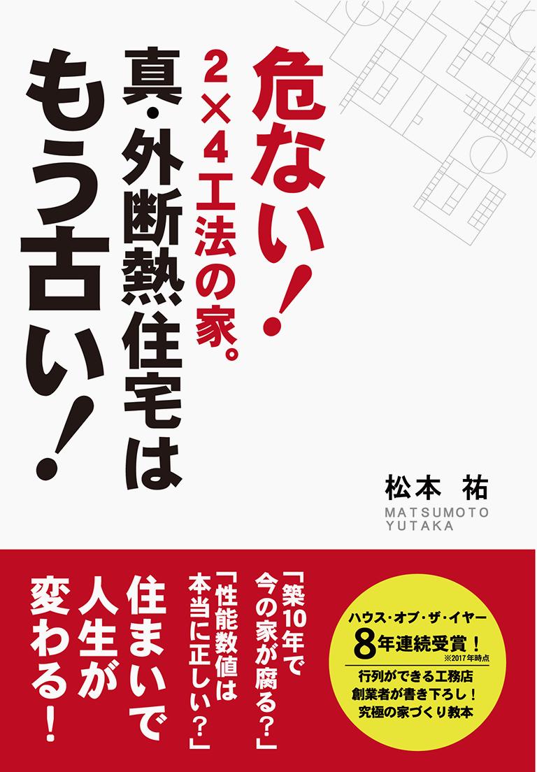 横浜市の注文住宅「本」