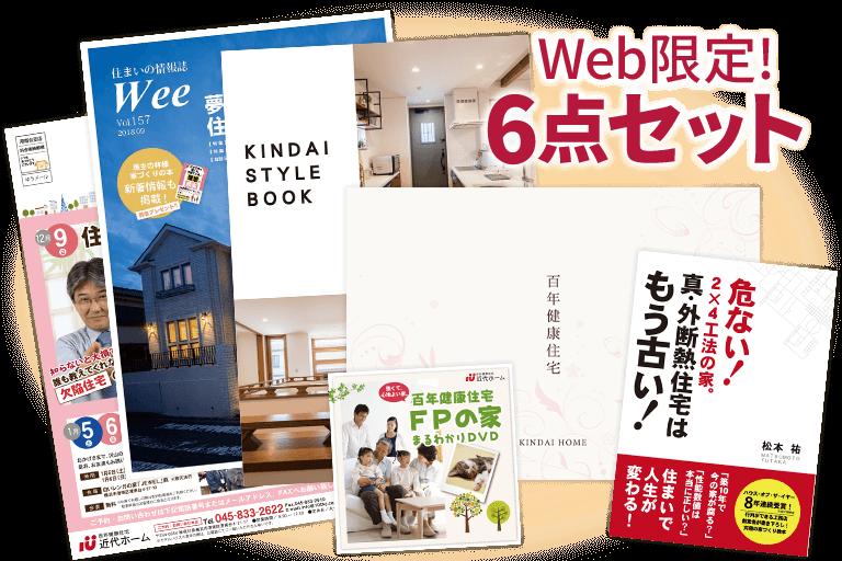 神奈川県横浜市の家づくり資料