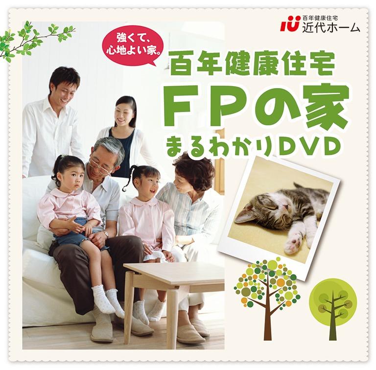 横浜市の工務店「百年健康住宅 FPの家DVD」