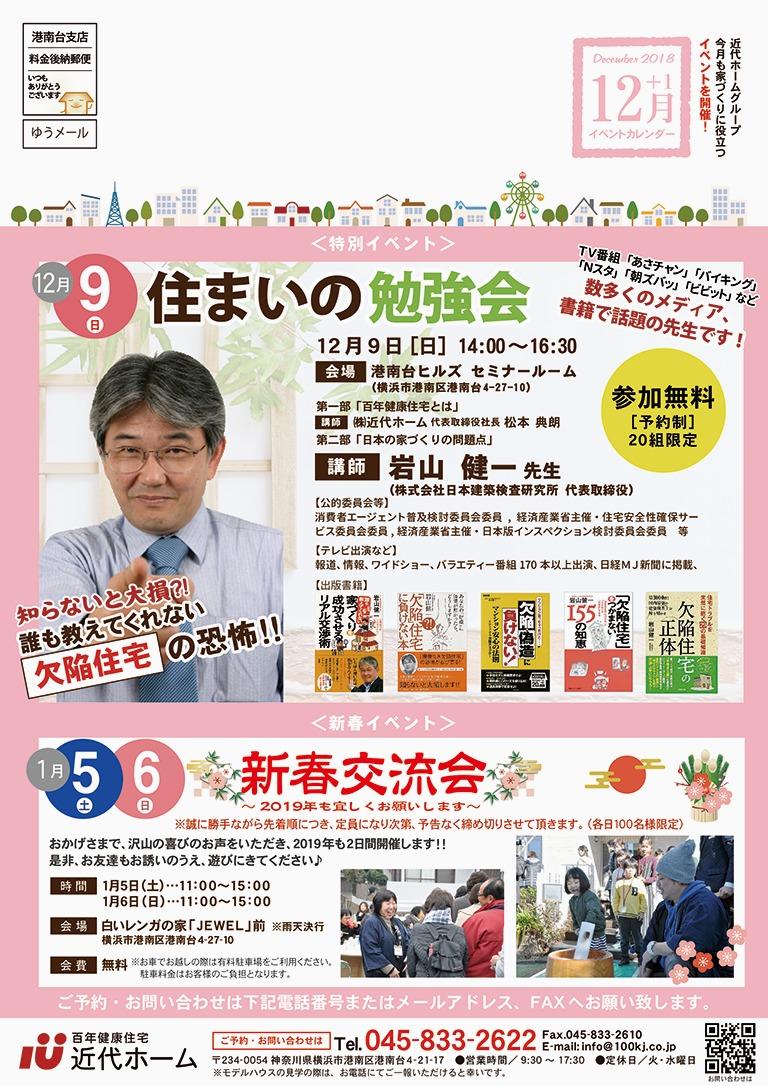 横浜市のハウスメーカー「イベント」