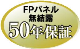 神奈川県横浜市の健康住宅の断熱仕様