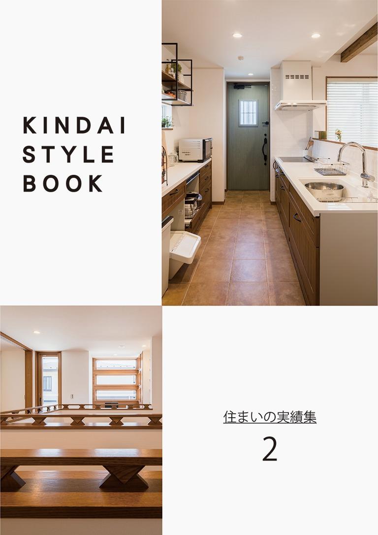 横浜市のハウスメーカー「KINDAI STYLE BOOK 住まいの実績集」