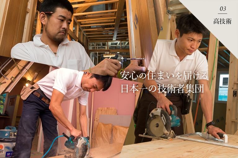 03 高技術 安心の住まいを届ける日本一の技術集団