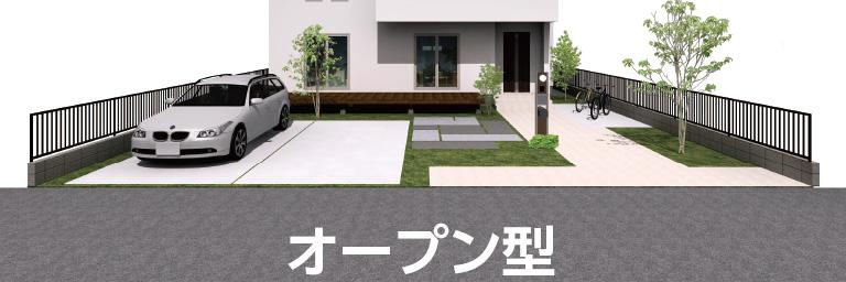 神奈川県横浜市の注文住宅のエクステリアイメージ「オープン型」