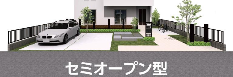 神奈川県横浜市の注文住宅のエクステリアイメージ「セミオープン型」
