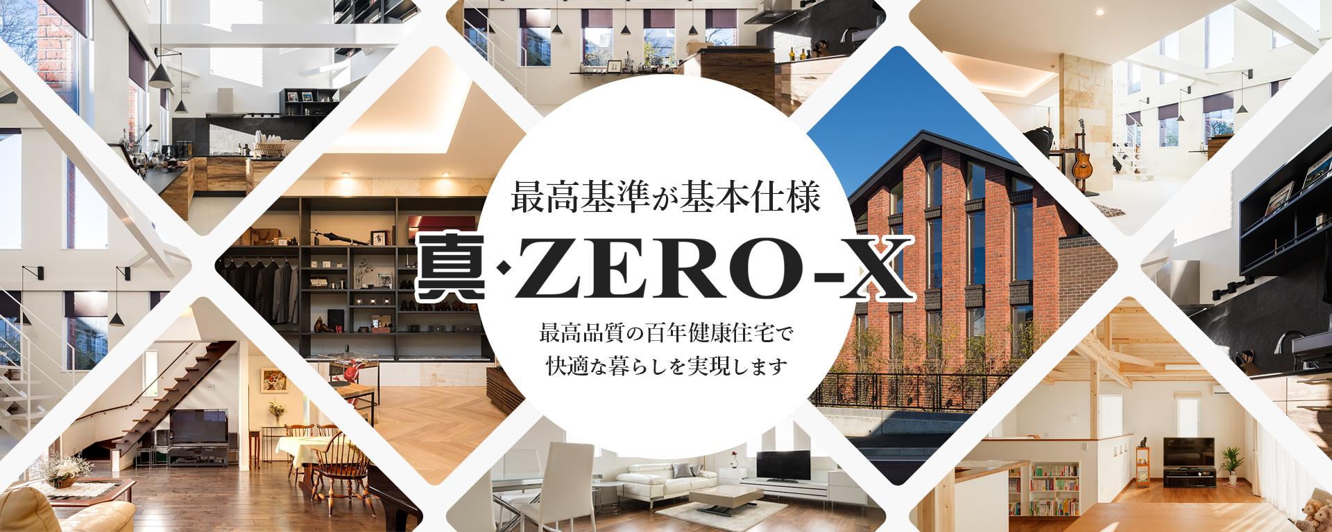 横浜市のゼロエネルギー注文住宅