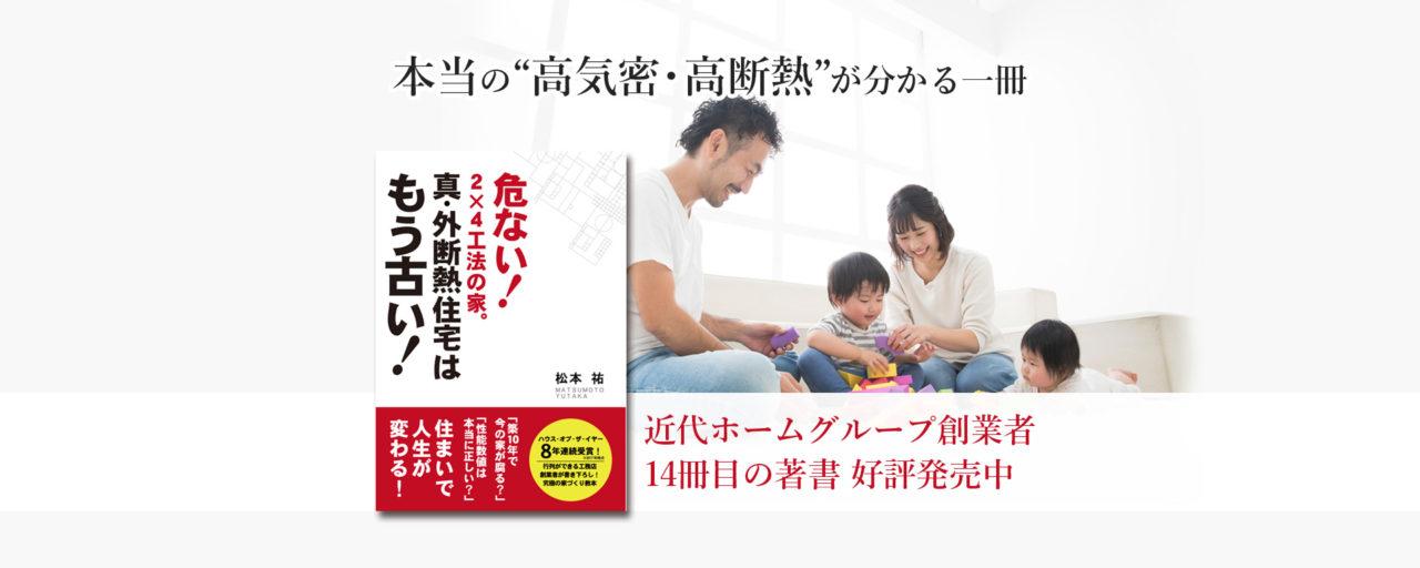 横浜の高気密・高断熱注文住宅