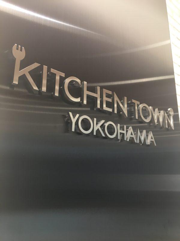 クリナップキッチンステーション