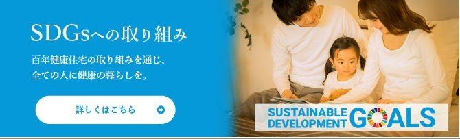 SDGs事業認定