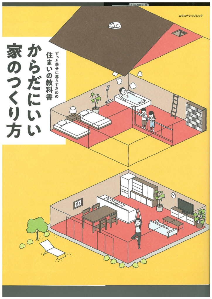 神奈川県の健康住宅は近代ホームへ