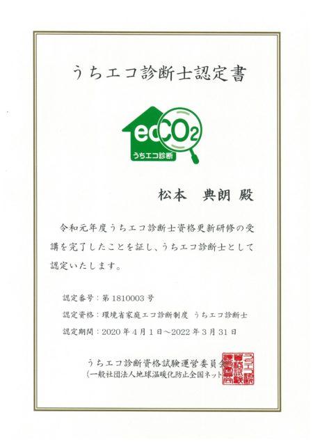 横浜のうちエコ診断は近代ホームへ