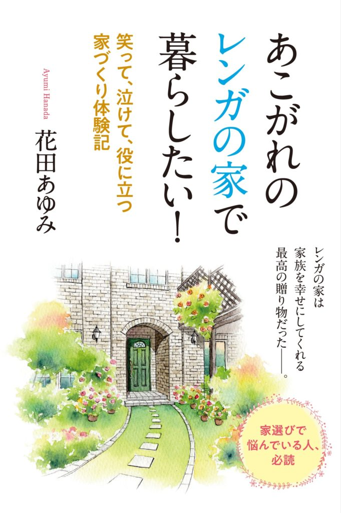 神奈川県のレンガの家は近代ホームへ