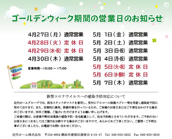 横浜市の注文住宅は近代ホームへ