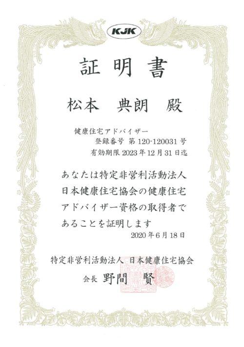 神奈川の健康住宅