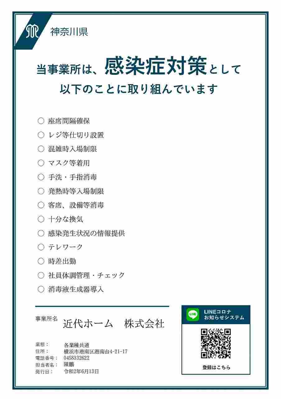 「神奈川警戒アラート」発動に伴う取り組みについて