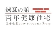 煉瓦の舘 百年健康住宅