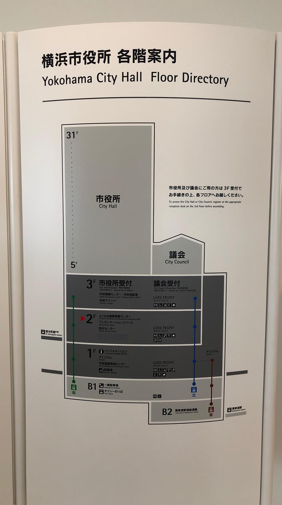 横浜市の住宅会社