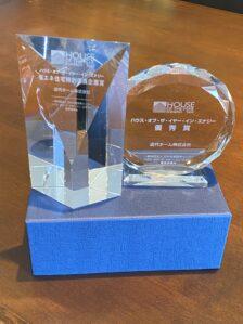 12年連続受賞 ハウスオブザイヤー2020 PART-2