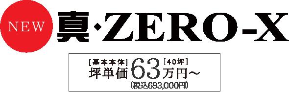 神奈川県横浜市の健康住宅の坪単価
