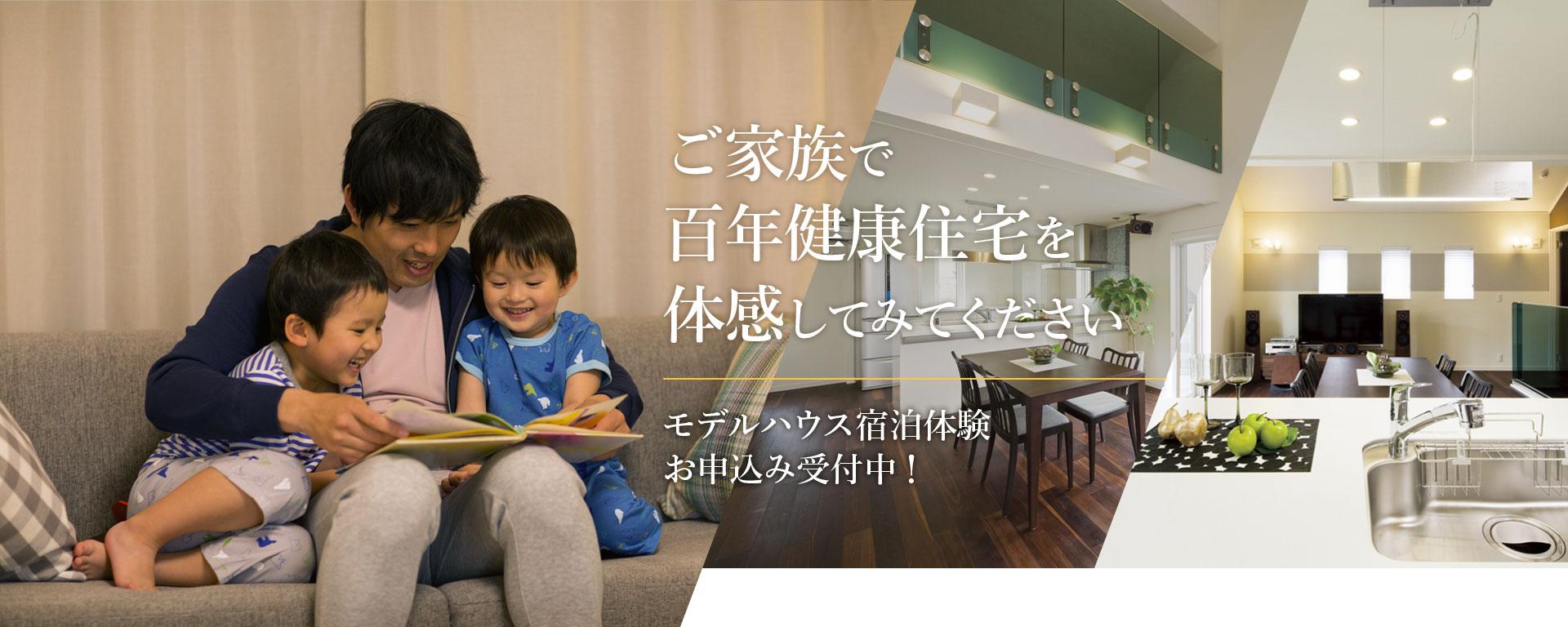 横浜市の注文住宅の注文住宅モデルハウス