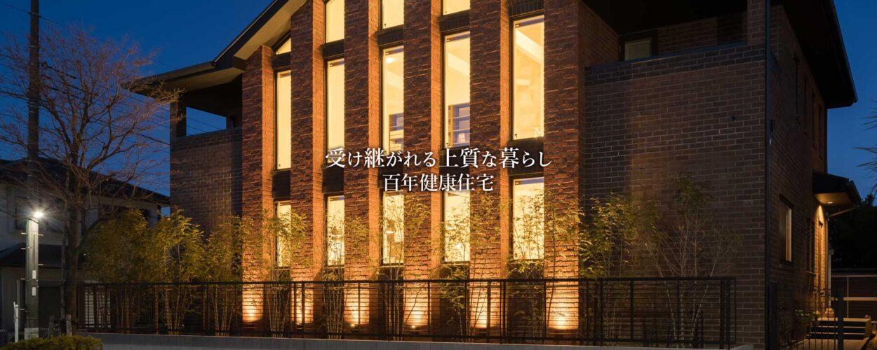 神奈川県横浜市の注文住宅なら百年健康住宅