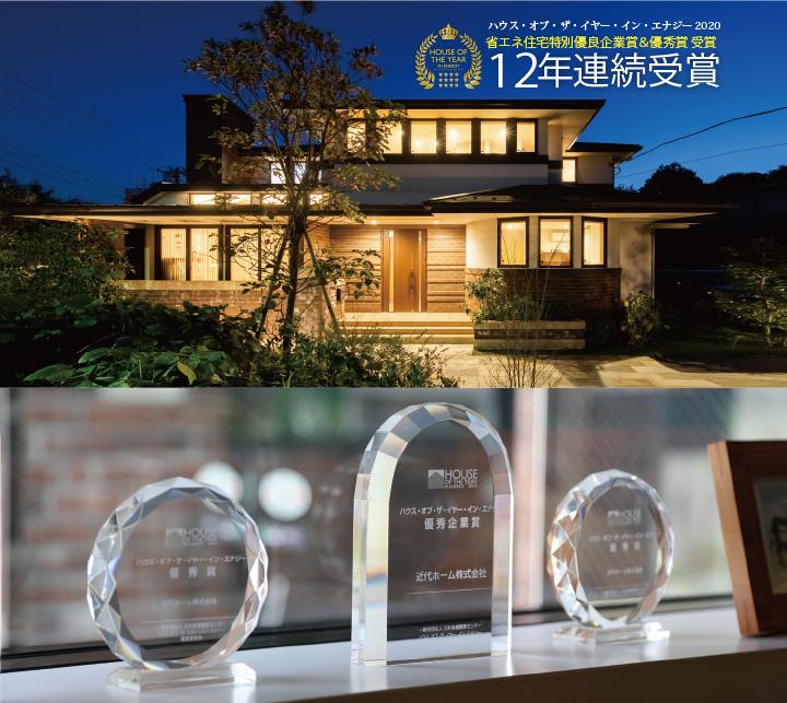 国内最高レベルの断熱性基準を標準採用した省エネ住宅