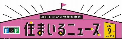 住まいるニュース 9月号 ~家族つながる二世帯住宅~